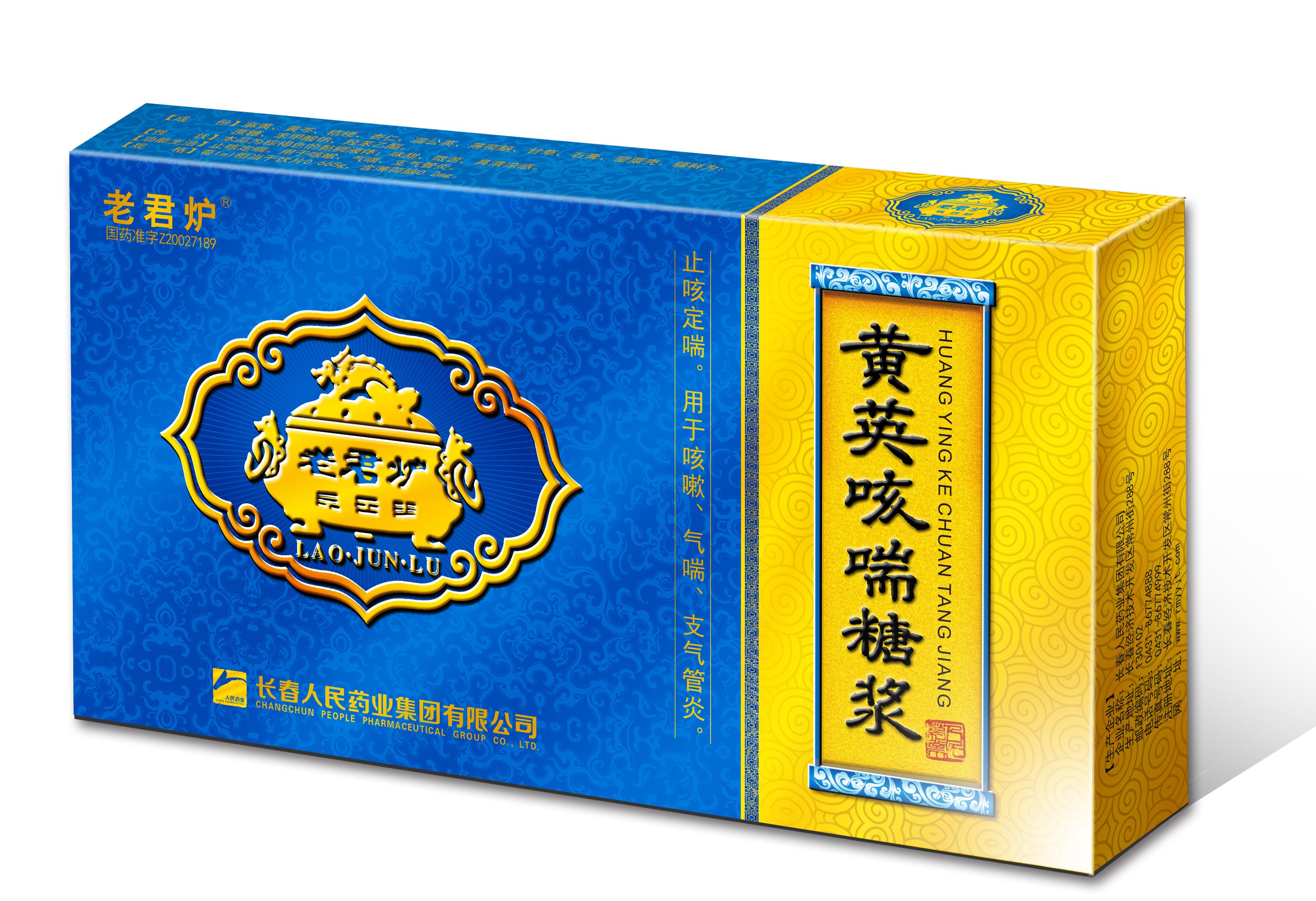 黄英咳喘糖浆2.jpg